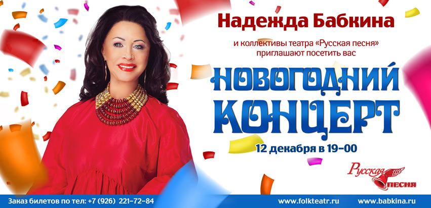 Театр бабкиной заказать билеты несвятые святые концерт купить билеты