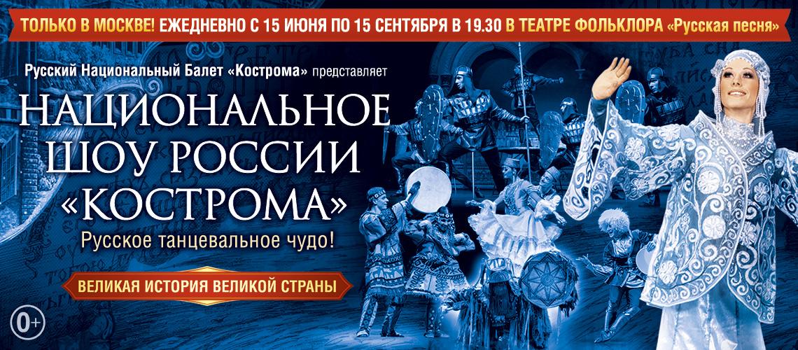 Купить билеты в костромской театр купить билеты на концерт руки вверх в астрахани