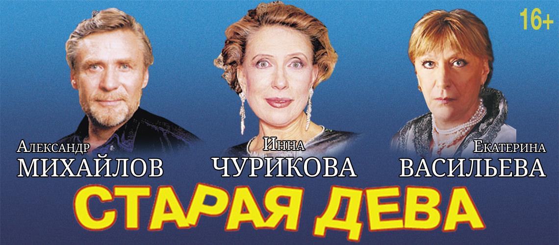 Театр афиша чурикова татарский концерт билеты