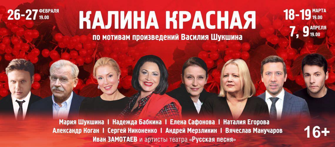 Театр русская песня афиша 2017 билет на концерт стаса михайлова в барнауле